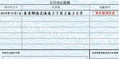 """日本留学必看,""""在留卡""""是什么?"""