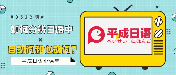 如何分辨日语中的自动词和他动词?