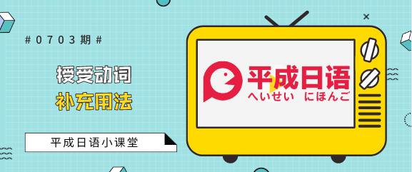 平成日语小课堂——授受动词的补充用法。
