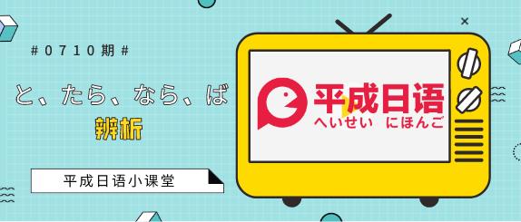 平成日语小课堂——と、たら、なら、ば的辨析。